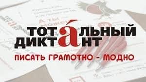 Тотальный диктант пройдёт 17 октября