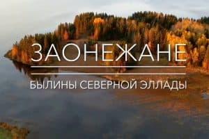 Фильм о Заонежье стал победителем международного кинофестиваля