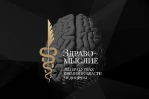 Фото: с сайта премии doc-tv.ru