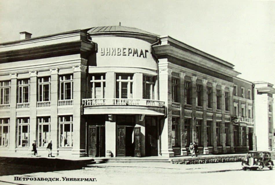 Универмаг. Открытка, 1951 год