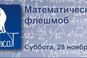 Всероссийский флешмоб по математике MathCat'2020 пройдет в онлайн формате