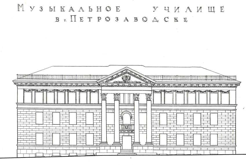 Проект здания музыкального училища. Главный фасад. Архитектор К.Я. Гутин