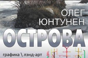 В ГВЗ открывается выставка «Острова»