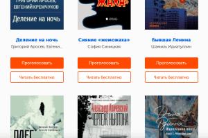«Большая книга» открыла бесплатный доступ к книгам финалистов