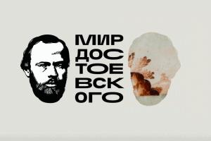 Открылся портал к юбилею Достоевского
