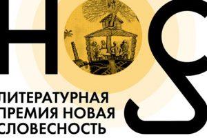 Опубликован шорт-лист премии НОС-2020