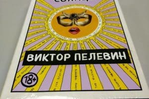 #PROкнигу. Виктор Пелевин «Непобедимое Солнце»
