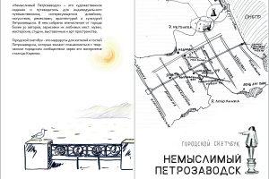 Лучшие городские маршруты вошли в арт-путеводитель «Немыслимый Петрозаводск»