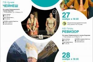 В Петрозаводске пройдут гастроли Национального драматического театра из Республики Алтай