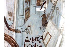 В Петрозаводске открывается выставка графики известной петербургской художницы Алисы Юфа