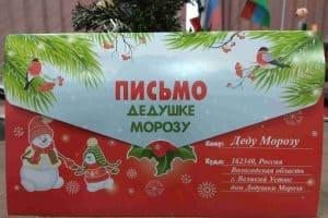 Что написать Деду Морозу?