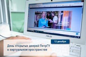 День открытых дверей ПетрГУ пройдёт 12 декабря в виртуальном пространстве