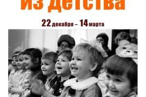 В Национальном музее Карелии откроется выставка о детях второй половины ХХ века
