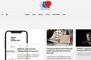 Объявлены победители премии Рунета-2020