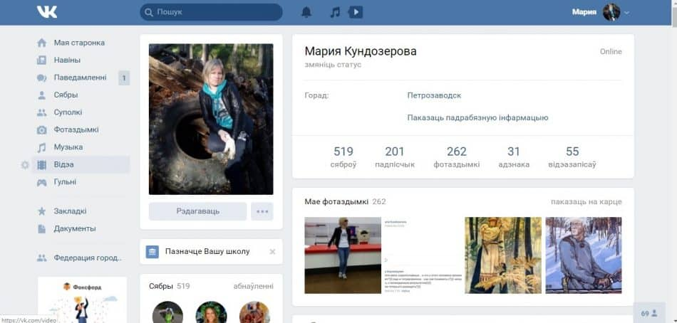 Страница автора публикации на белорусском языке