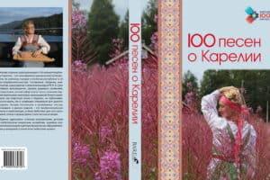 Вышел в свет нотный сборник «100 песен о Карелии»