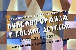 В Петрозаводске открывается выставка художников из Петербурга о космосе детства
