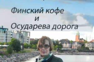 Что происходит с человеком? О новой книге Галины Акбулатовой