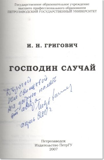 книга И.Григовича