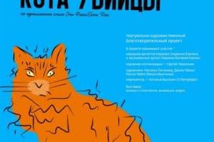 В медиацентре «Vыход» покажут историю кота-убийцы