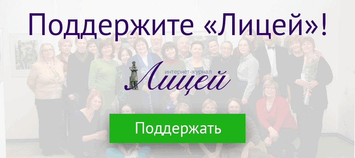 Заставка для - Поддержите «Лицей»!