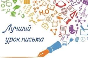 Школьников и педагогов Карелии приглашают к участию в эпистолярном конкурсе «Лучший урок письма»