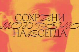 Российские и зарубежные музыканты выпустили альбом песен на стихи Мандельштама