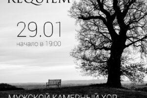 Мужской камерный хор Карелии исполнит «Реквием» Лоренцо Перози