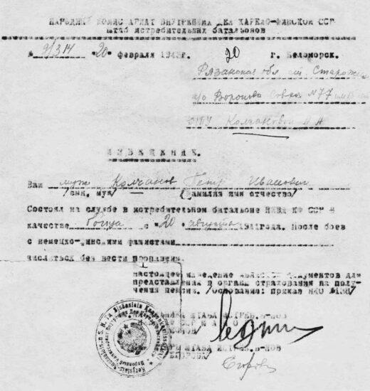 Извещение о пропаже без вести отца от 20.02.1943 г.