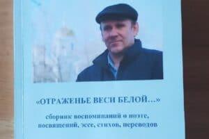В Подпорожье издана книга о вепсском поэте Николае Абрамове