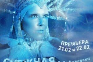 Премьера спектакля для детей «Снежная королева» состоится в Национальном театре