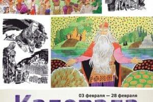Выставка «Калевала» в работах Владимира Лукконена» открывается в Национальном музее