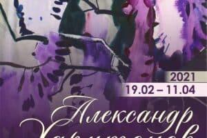В Музее изобразительных искусств открывается выставка акварелей и коллажей Александра Харитонова