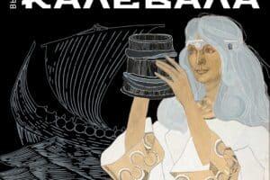 В Музее изобразительных искусств Карелии открывается постоянная экспозиция «Вселенная Калевала»