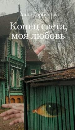 Лауреатом премии «НОС» за книгу «Конец света, моя любовь»стала молодой прозаик Алла Горбунова