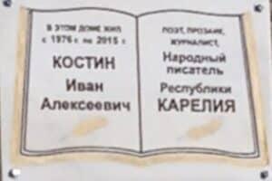 В Петрозаводске открыли мемориальную доску народному писателю Карелии Ивану Костину