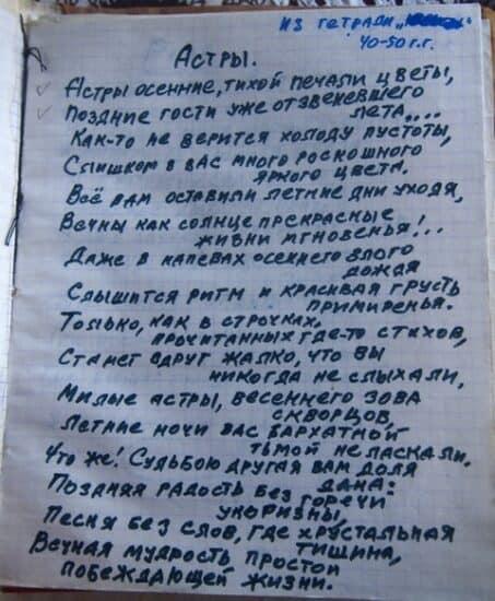 Стихи Марии Поповой, написанные ее рукой
