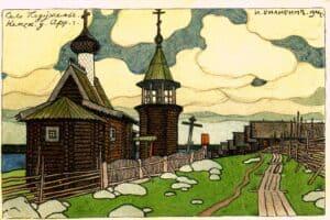 Почтовая открытка И. Билибина с видом Подужемской церкви. 1910-е годы