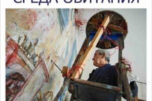 В ГВЗ открывается выставка легендарного московского художника Павла Никонова и фотографа Рауля Скрылёва