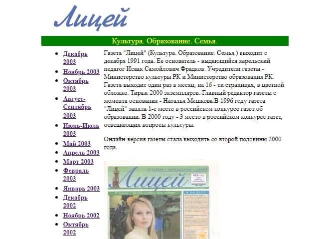 На нашем сайте выложен архив «Лицея» за 2000 — 2003 годы