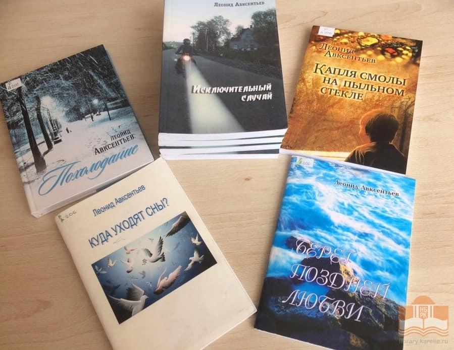 Книги Леонида Авксентьева. Фото: library.karelia.ru