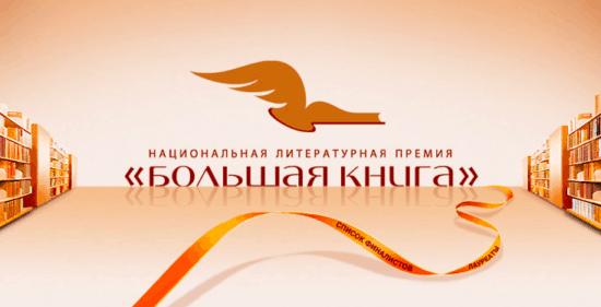 Абгарян, Басинский, Водолазкин претендуют на премию «Большая книга»