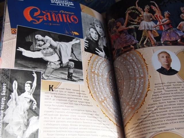 Разворот о балете Музыкального театра Карелии. Фото Ирины Ларионовой