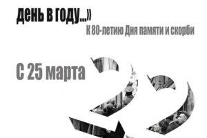 В Петрозаводске открывается выставка, посвящённая событиям 22 июня 1941 года