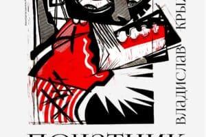 В Петрозаводске открывается выставка графики молодого московского художника