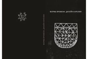 О северном стиле в дизайне рассказывает новая книга