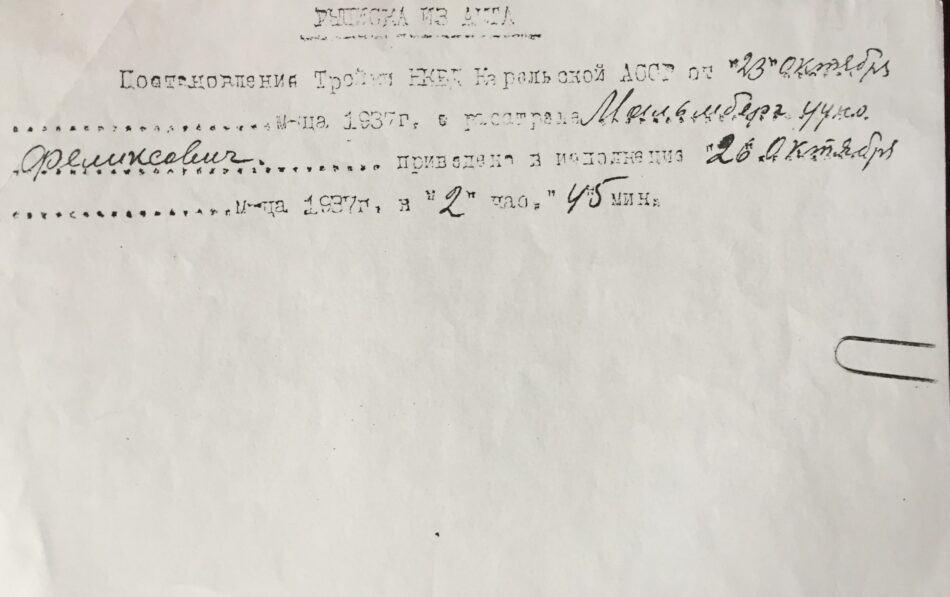 Выписка из акта о расстреле. Фото из личного архива О. Вольфовича.