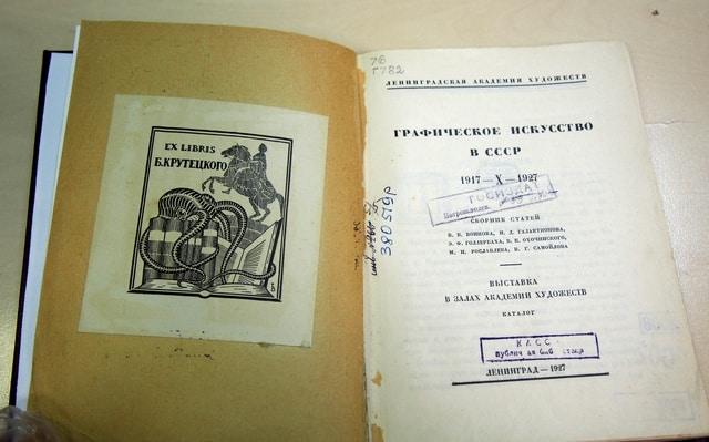 Экслибрис на книге Бориса Крутецкого, погибшего под Олонцом