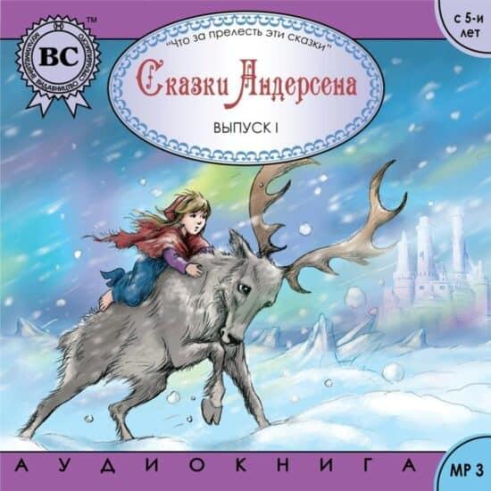 В России продажи сказок выросли за год на 52%