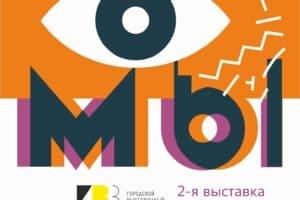 В Петрозаводске открывается выставка молодых художников Карелии «Мы»